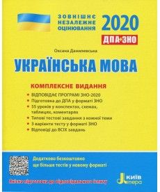 ЗНО 2020: Комплексне видання Українська мова