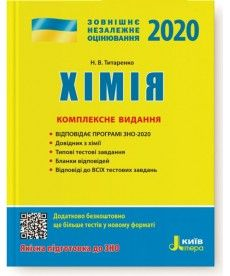 ЗНО 2020: Комплексне видання Хімія
