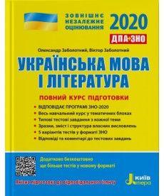 ЗНО 2020: Повний курс підготовки Українська мова і література 3-тє вид.