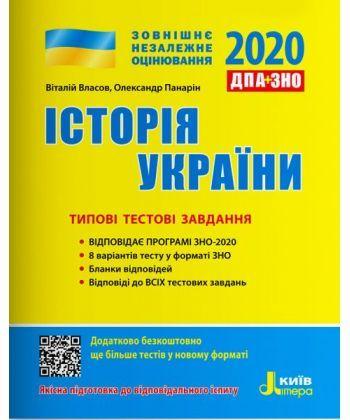ЗНО 2020: Типові тестові завдання Історія України