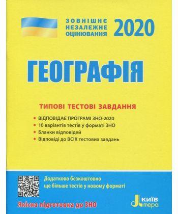 ЗНО 2020: Типові тестові завдання Географія