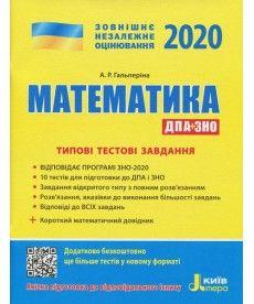 ЗНО 2020: Типові тестові завдання Математика+короткий математичний довідник