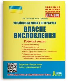 ЗНО 2020: Українська мова і література. Власне висловлення. Робочий зошит