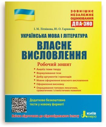 ЗНО 2020: Українська мова і література. Власне висловлення. Робочий зошит  - Фото 1