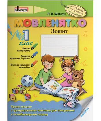 МОВЛЕНЯТКО 1 клас Навчальний посібник Оновлена програма