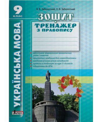 Українська мова 9кл. Зошит тренажер з правопису