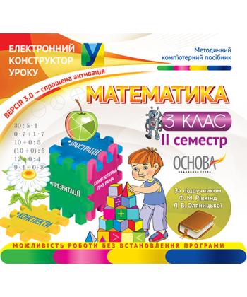 Математика. 3 клас. ІІ семестр (за підручником Ф. М. Рівкінд, Л. В. Оляницької)