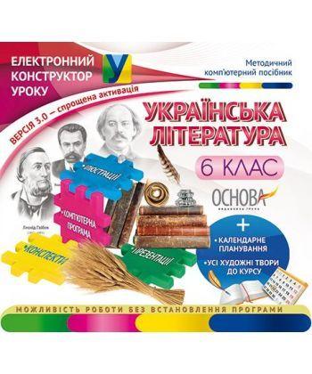 Українська література. 6 клас