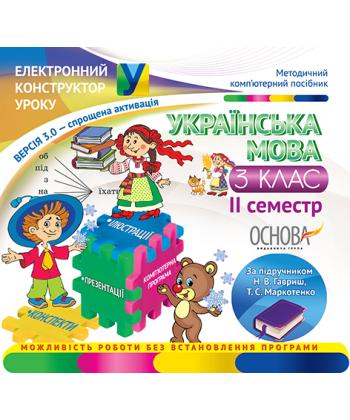 Українська мова. 3 клас. 2 семестр (за підручником Н. В. Гавриш, Т. С. Маркотенко)