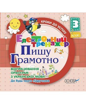 Пишу грамотно! Тренажер на різні орфограмми по українській мові. 3 клас