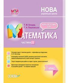 Математика. 1 клас. Частина 1 (за підручником Н. П. Листопад)