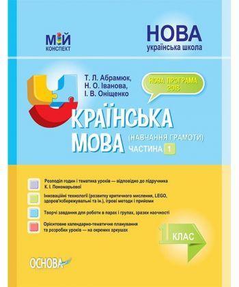 Українська мова (навчання грамоти). 1 клас. Частина 1 (за підручником К. І. Пономарьової)