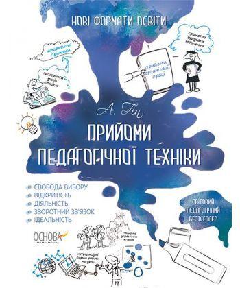 Прийоми педагогічної техніки.