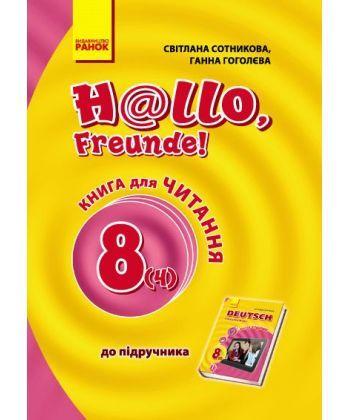 Hallo, Freunde! Книга для ЧИТАННЯ  8(4) з нім. мови (Укр) НОВА ПРОГРАМА