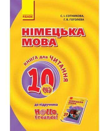 Hallo, Freunde! Книга для ЧИТАННЯ 10(6) з нім. мови (Укр) ОНОВЛЕНА ПРОГРАМА
