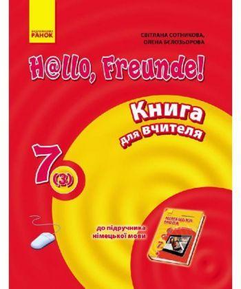 Hallo, Freunde! Німецька мова  П-К  7(3) Укр. НОВА ПРОГРАМА