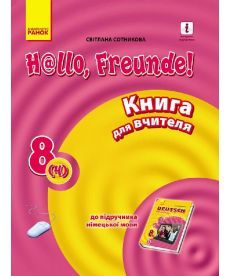 Hallo, Freunde! Німецька мова  П-К  8(4) Укр. НОВА ПРОГРАМА
