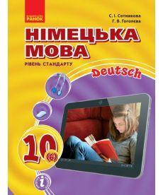 Hallo, Freunde! ПІДРУЧНИК з німец. мови 10(6) Укр. Рівень стандарту. НОВА ПРОГРАМА