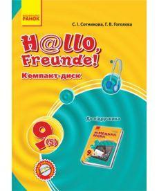 Hallo, Freunde! СD до підруч. з німец. мови 9(5) Укр. НОВИЙ