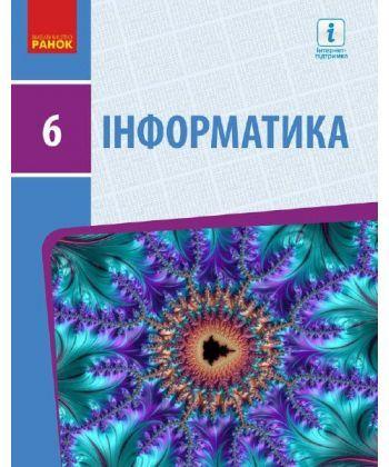 ІНФОРМАТИКА  6 кл. Підручник (Укр) Бондаренко О.О. та ін.
