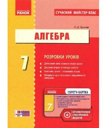 АЛГЕБРА П-К   7 кл.  (Укр) Розробки уроків. Сучасний майстер-клас+СК/НОВА ПРОГРАМА