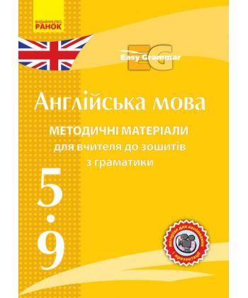 АНГЛ. мова. Метод. матеріали до зош. з граматики  Easy Grammar. CD 5-9 кл (Укр)