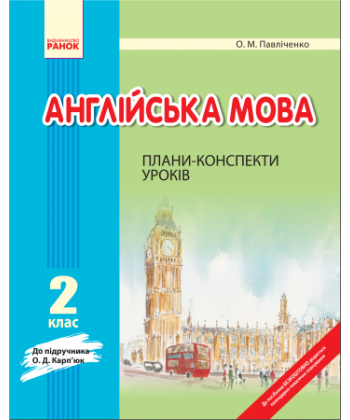 АНГЛ.мова   П-К  2 кл. до Карп`юк (Укр) НОВИЙ/