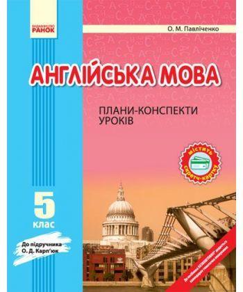 АНГЛ.мова   П-К  5 кл. до Карп`юк  (Укр) НОВІ