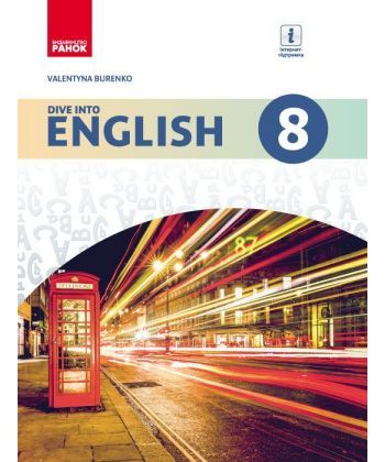 АНГЛ.мова. Dive into English. Підручник  8(8) кл. (Укр)