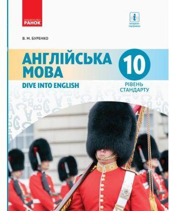 АНГЛ.мова. Dive into English. Підручник 10(10) кл. Рівень стандарту (Укр)