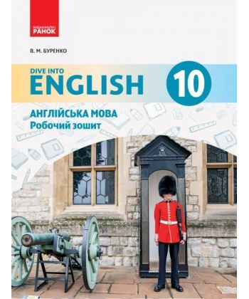 АНГЛ.мова. Dive into English. Роб. зошит 10(10) кл. (Укр)