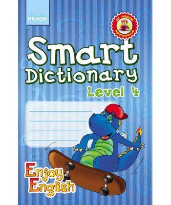 АНГЛ.мова. Enjoy English. Smart dictionary ЗОШИТ для запису слів 4 р.н. /дракон НВ