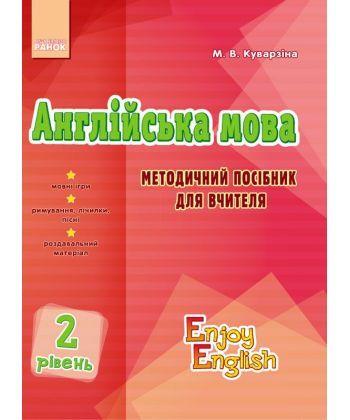 АНГЛ.мова. Enjoy English. Методичний посібник. Level 2 (Укр)