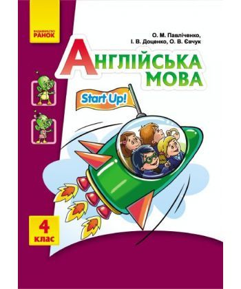 АНГЛ.мова. Start up. 4 кл. CD до підр. Start up! (Укр)