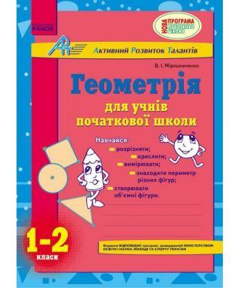 АРТ: Геометрія для учнів початкової школи 1-2 кл. (Укр)