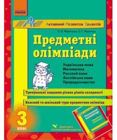АРТ: Предметні олімпіади 3 кл.  (Укр)