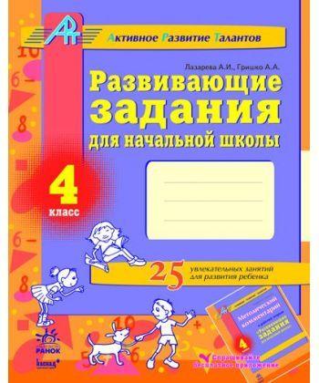 АРТ: Разв. задания для нач. школы 4 кл. (РУС)