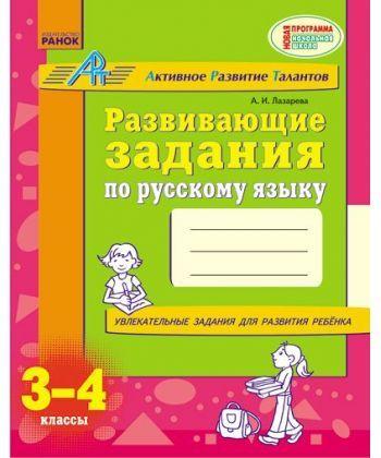 АРТ: Разв. задания по русскому языку 3-4 кл. (РУС) НОВАЯ ПРОГРАММА