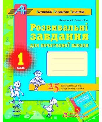 АРТ: Розв. завдання для почат. школи 1 кл.  (Укр)
