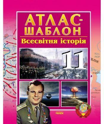 АТЛАС_Всесвітня історія 11 кл. (Укр)  НОВА 11-р.шк.