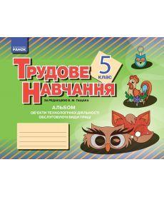 Альбом. Трудове навчання 5 кл. (Укр) Обслуговуючі види праці (дівчата)
