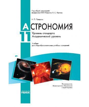 Астрономия  11 кл. УЧЕБНИК (РУС) Академический уровень. Уровень стандарта