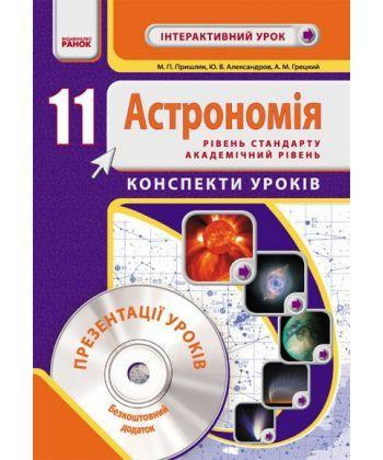Астрономія 11 кл. Конспекти уроків. Інтерактивний урок (Укр) Рівень стандарту. Акад. рівень + ДИСК