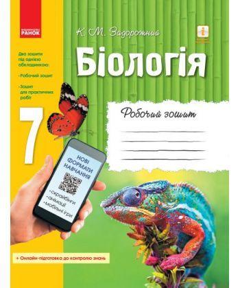 БІОЛОГІЯ Роб. зошит  7 кл.(Укр)+ додаток (онлайн-підготовка до контролю знань).