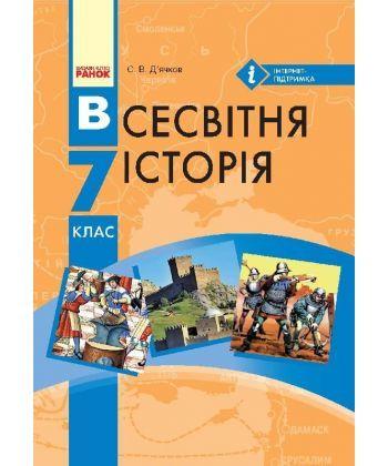 ВСЕСВІТНЯ ІСТОРІЯ ПІДРУЧНИК  7 кл. (Укр) Д'ячков С.В.