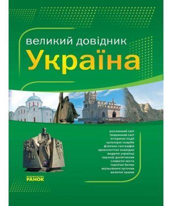 Великий довідник УКРАЇНА (Укр)