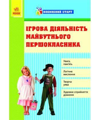 Впевнений старт: Ігрова діяльність майбутнього першокласника (Укр)