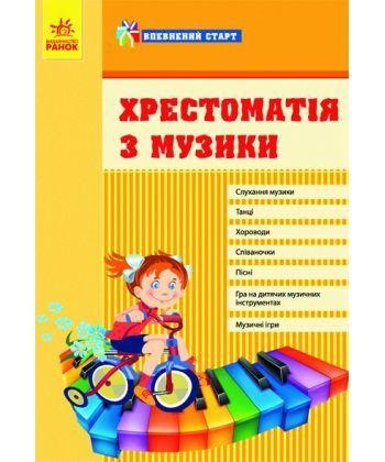 Впевнений старт: Хрестоматія з музики (Укр)
