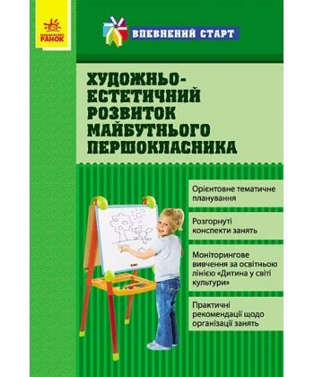 Впевнений старт: Художньо-естетичний розвиток майбутнього першокласника (Укр)