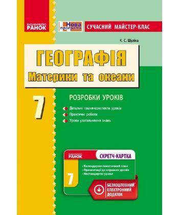 ГЕОГРАФІЯ П-К  7 кл. Сучасний МК+СК (Укр) /НОВА ПРОГРАМА
